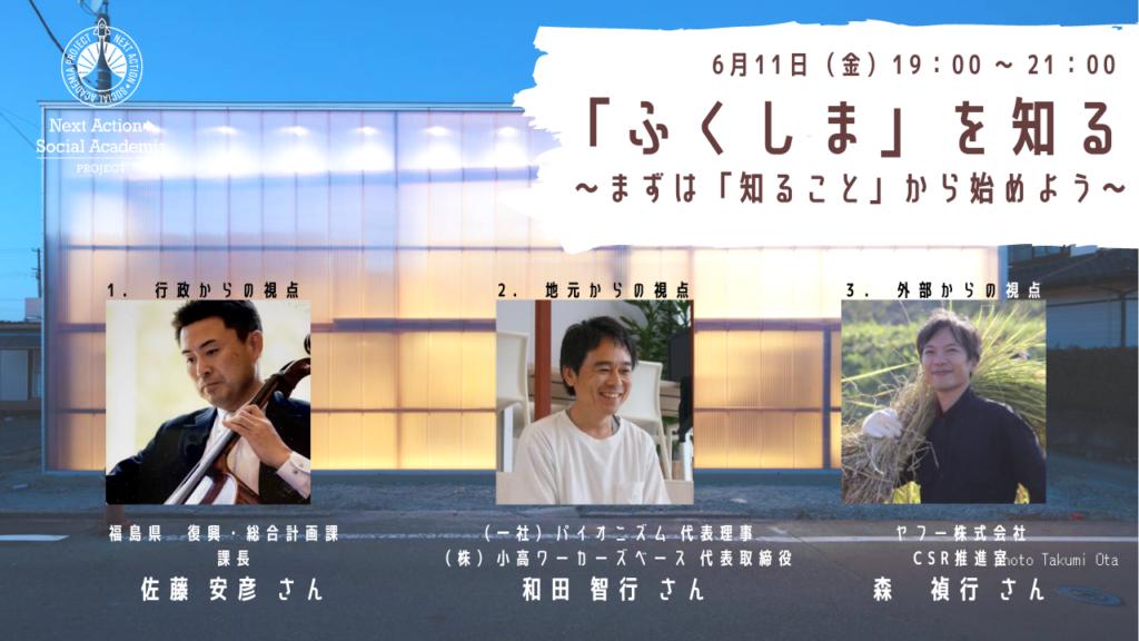 NA→ SA会議_2021年5月